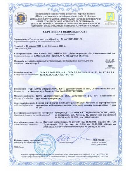 Сертификат соответствия на металлические конструкции трубопроводов, вентиляционных систем, стволы дымовых труб