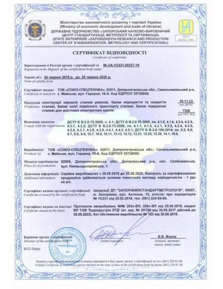 Сертификат соответствия на лестницы, площадки и ограждения стальные