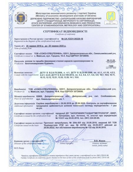 Сертификат соответствия на фермы стальные