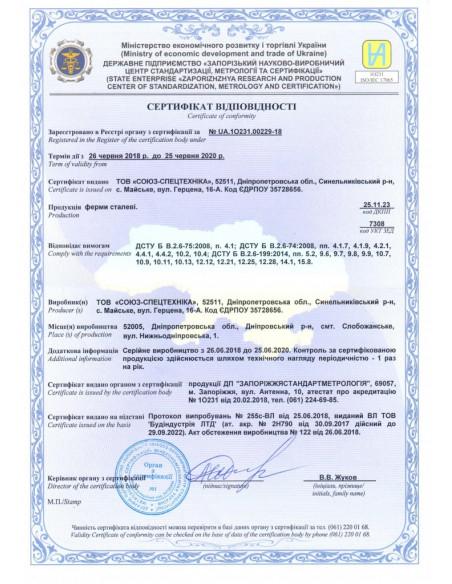 Сертификат соответствия на колонны и фахверки стальные каркасов зданий